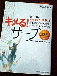 20060919tennis1